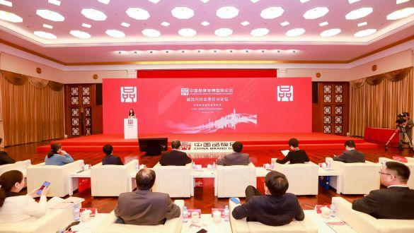 2021年中国品牌发展国际论坛诚信与社会责任分论坛召开