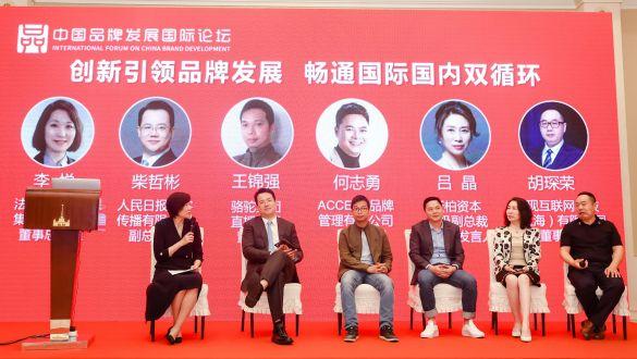 中国品牌发展国际论坛品牌全球化分论坛成功举办