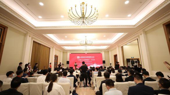 坚持品牌引领 创享美好生活——2021年中国品牌发展国际论坛中国企业品牌建设分论坛成功举办