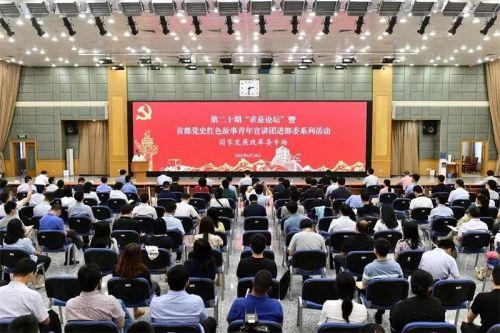 """国家发改委机关党委举办第20期""""求是论坛"""""""