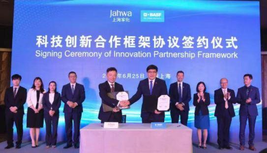 以科技创新赋能国货品牌,上海家化与巴斯夫携手