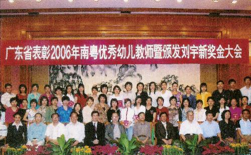 """1992 年,刘宇新捐资成立广东省""""南粤优秀幼儿教师刘宇新基金奖""""。"""