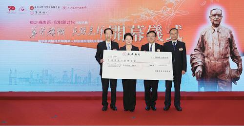 陈嘉庚基金联谊会向中国华侨公益基金会捐赠500 万港币。
