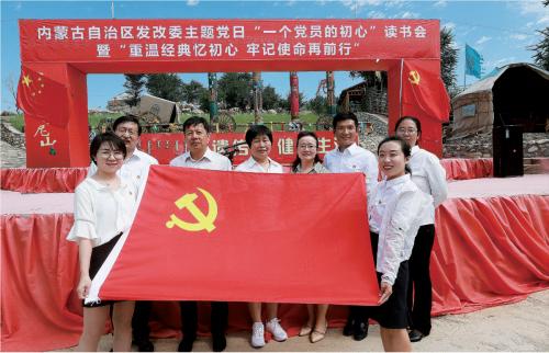 """""""一个党员的初心读书会""""主题党日活动。内蒙古自治区发展改革委 供图"""
