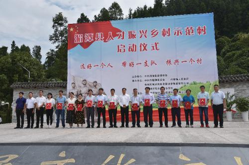 2020 年7 月,贵州省湄潭县人才振兴乡村示范村启动仪式在庙堂坝村启动。