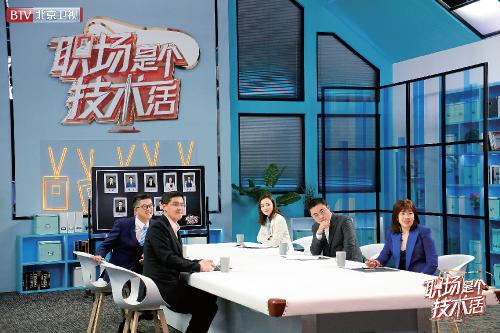 BOSS 直聘与北京卫视联合推出大型职场养成类纪实观察节目《职场是个技术活》,广泛传播正确就业观念。
