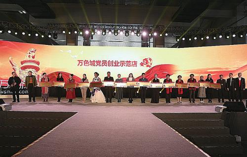 全国首创万色城党员创业红色网店。