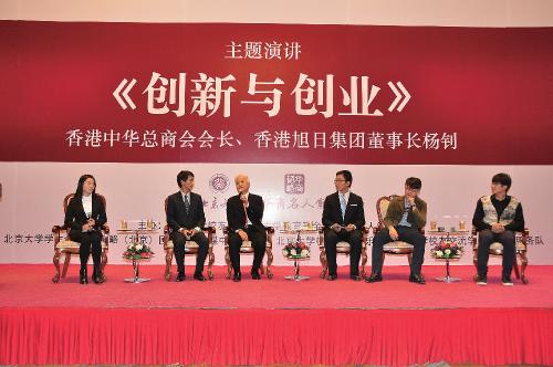 杨钊与纪委北大学生进行座谈,面对面交流。