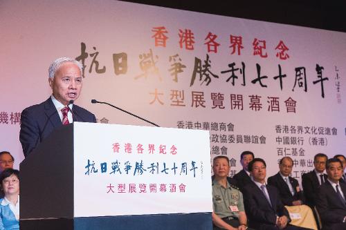 杨钊于香港各界纪念抗日战争胜利七十周年大型展览开幕酒会上致辞。