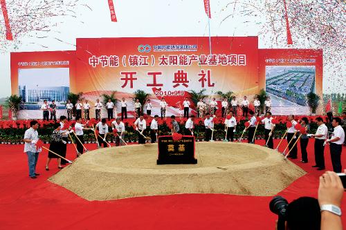 中节能太阳能镇江光伏电池组件制造基地奠基仪式。