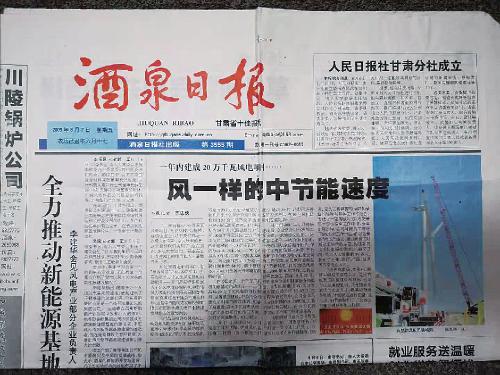 """酒泉日报头版头条以""""风一样的中节能速度""""报道节能风电酒泉千万千瓦级风电基地启动项目建成投产。"""