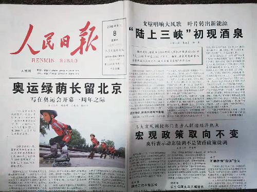 """人民日报头版以""""陆上三峡""""初现酒泉报道酒泉千万千瓦级风电基地奠基仪式。"""