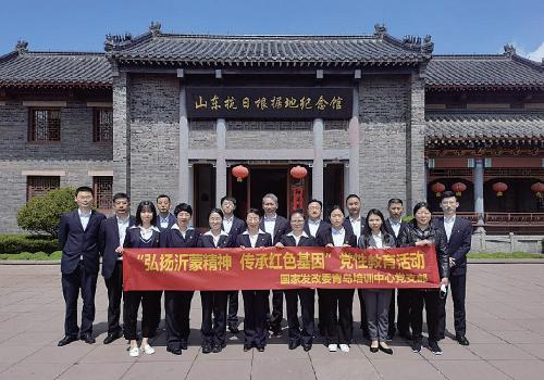 国家发展改革委青岛培训中心党支部参观山东抗日根据地纪念馆。