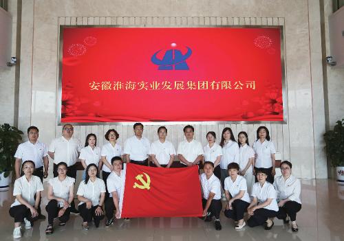 淮海实业集团公司党员干部群众开展党史学习教育专题合影。
