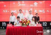 广东联通助力美的集团打造广东首个5G全连接示范工厂