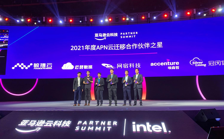 """敏捷云科技""""4S""""核心价值在亚马逊云科技中国峰会上脱颖而出"""