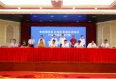 20个项目集中签约!发改委组织召开产业转移对接会
