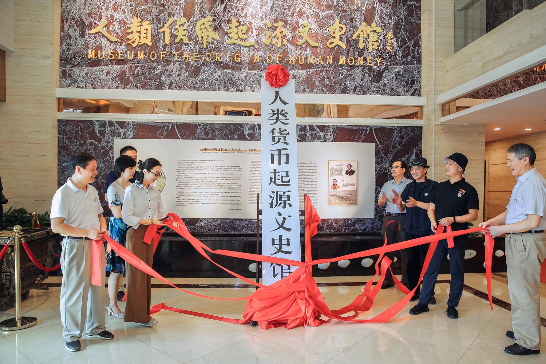 人类货币起源文史馆在上海奉贤开幕。