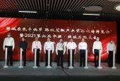 陕西:韩城农民丰收节  韩城花椒产业资源链接博览会暨2021第六届中国·韩城花椒大会隆重开幕