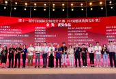 星耀鹏城 点亮设计高地 ——第十一届中国国际空间设计大赛颁奖典礼圆满落幕