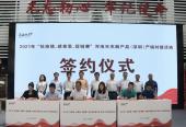 广西河池来深举办农副产品展销对接会,现场签约金额达1.66亿元