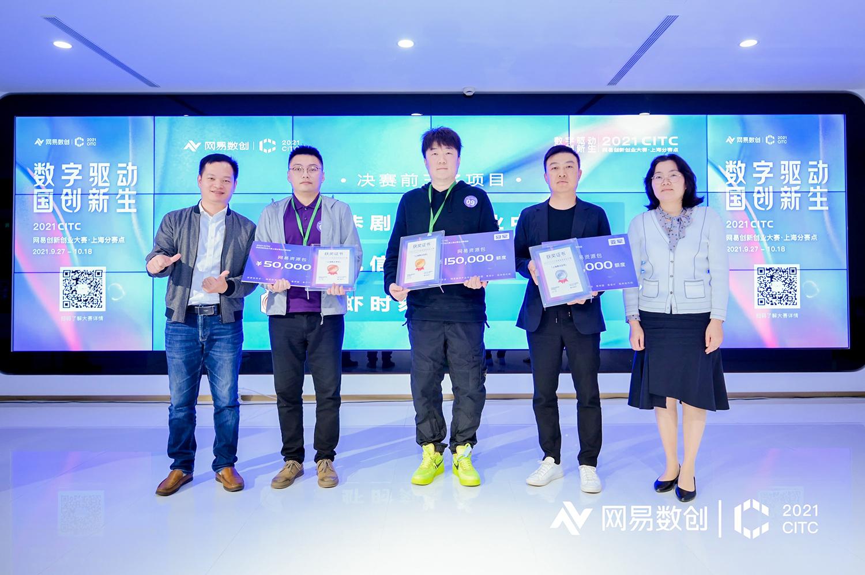 2021CITC网易创新创业大赛上海分赛点圆满收官