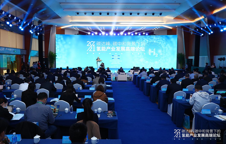 氢能产业发展高端论坛在沪开幕